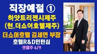 하얏트리젠시 호텔(더쇼어호텔제주), 직장예절, 호텔R&…