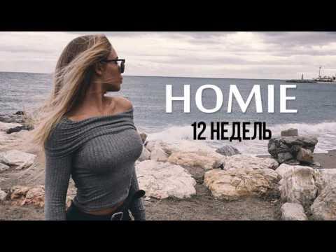 Клип HOMIE - 12 недель