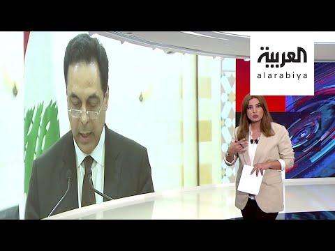 نشرة المساء | انفجار بيروت يقيل الحكومة  - نشر قبل 28 دقيقة
