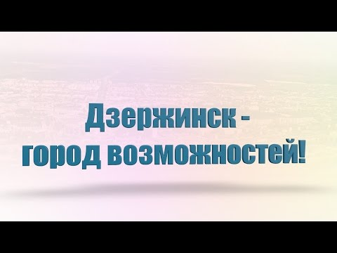 Дзержинск - город возможностей!
