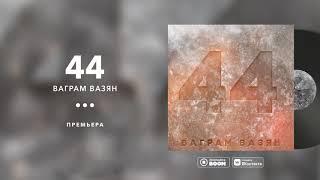 Ваграм Вазян - 44