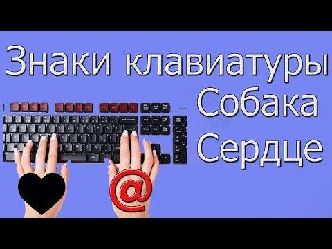 Как нажать собачку на клавиатуре