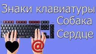 Знаки клавиатуры символы | Как ввести символы с клавиатуры