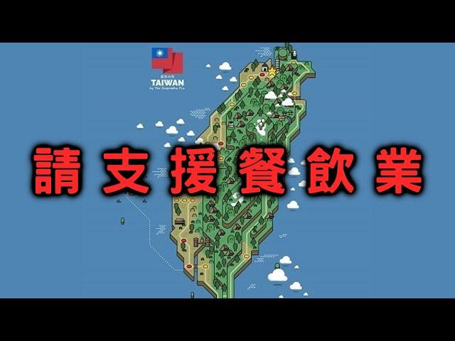 同島一命!疫情期間台灣美食餐廳推薦