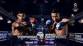 Muay Thai Super Champ | คู่ที่3 ยอดโพธิ์ไทร VS สมสัก | 18/11/61