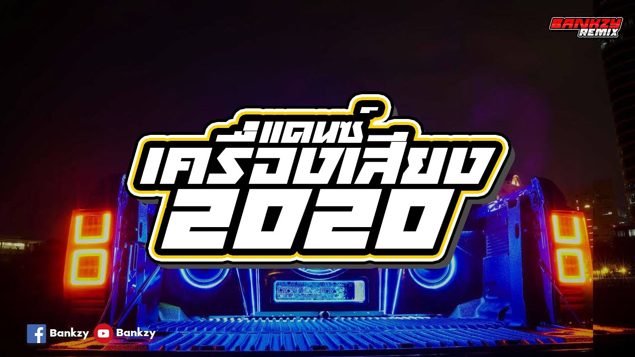 เพลงแดนซ์เครื่องเสียงรถ เบสแน่น 2020 NONSTOP CHADOW ชุดที่ 1 | Bankzy