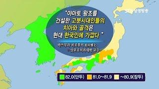 한국에서 일본으로 고대 1천년동안 백만명 이상이 건너갔다  한국과 일본은 한 형제다