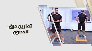 أحمد عريقات - تمارين حرق الدهون