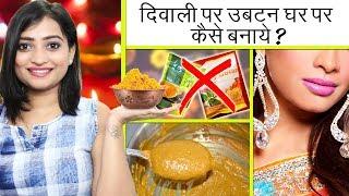 दिवाली पर उबटन घर पर कैसे बनाये   Homemade Ubtan for Diwali   How to Make Ubtan