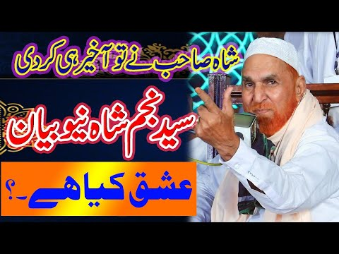 Syed Najam Hussain Shah New Byan In Hanjarwal Lahore