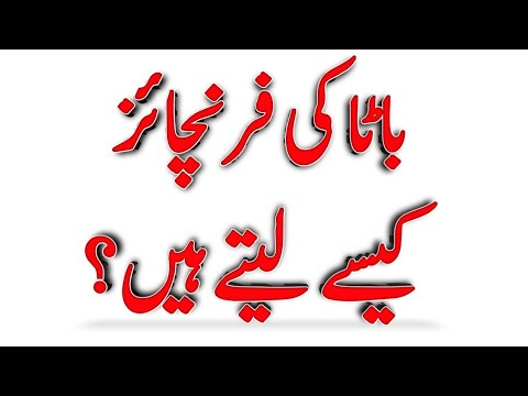 How to get Bata Franchise ( interview )