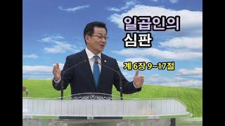 일곱인의 심판 (행복한교회 조영구목사님 2021.07.…