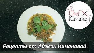 Мясо с солеными огурцами // Сhef Kimanoff - Рецепты от Айжан Кимановой
