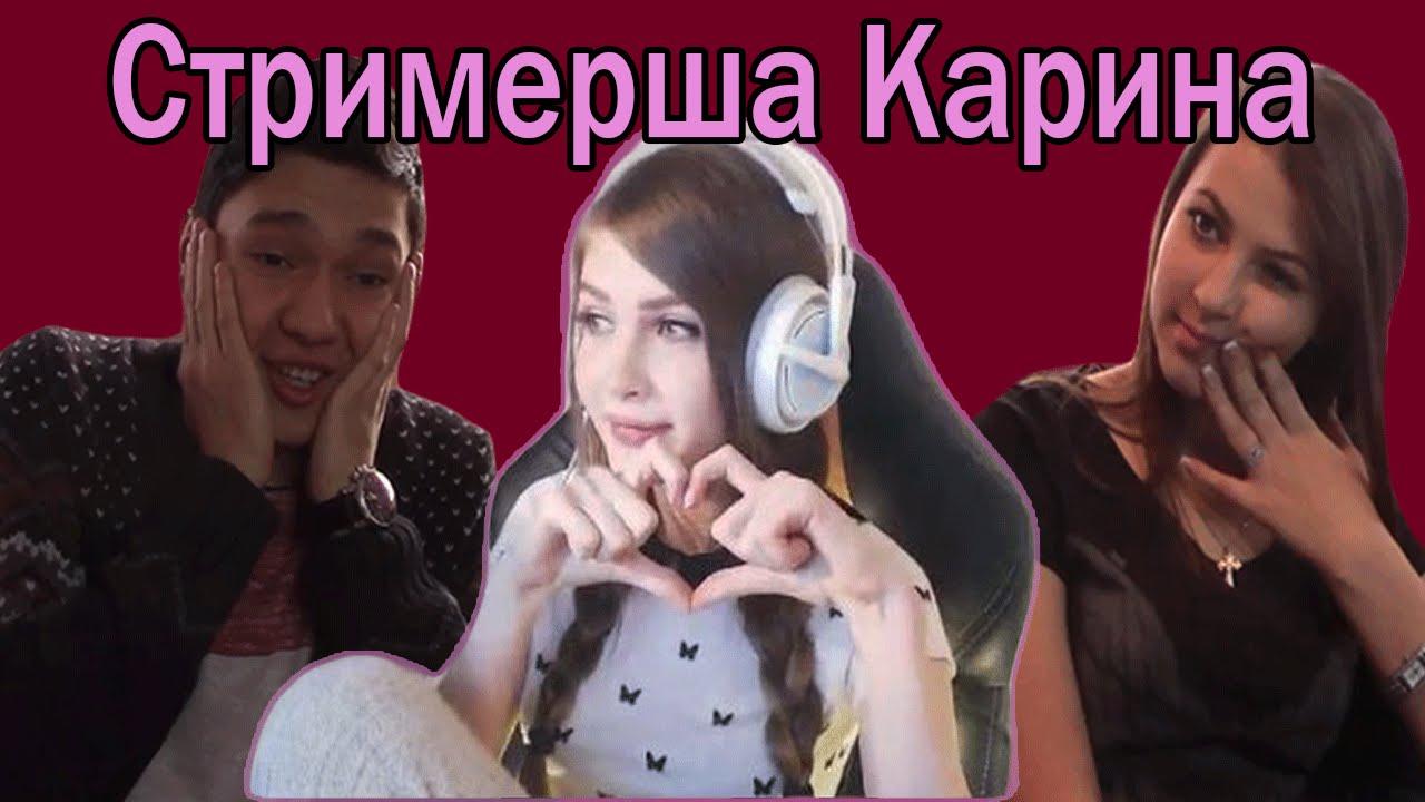 "Реакция на Стримершу Карину (""Стримерша Карина"", ""Sharishaxd"")"