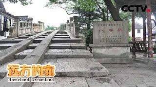 《远方的家》 20201102 大运河(6) 山光水色 美在绍兴| CCTV中文国际 - YouTube
