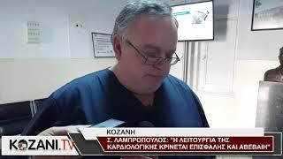 Ο. Σ. Λαμπρόπουλος για την καρδιολογική κλινική