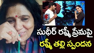 Rashmi Mother Reaction On Sudheer Proposing Video | Dhee 10 Latest | YOYO Cine Talkies