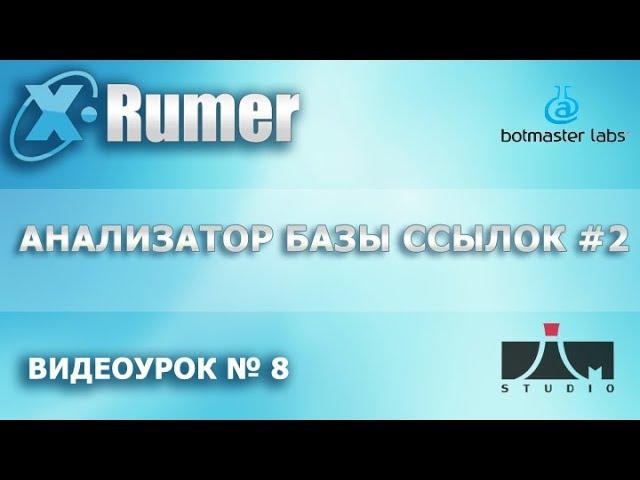 Хрумер  Анализатор базы ссылок  2  Видеоурок №8
