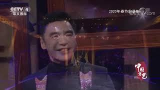 《中国文艺》 20200516 向经典致敬 本期致敬人物——歌手 演员 钟镇涛| CCTV中文国际