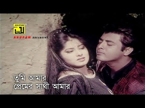 Tumi Amar Premer | তুমি আমার প্রেমের | Moushumi & Omor Sani | Runa Laila & Sagor | Harano prem