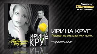 ирина Круг - Просто все