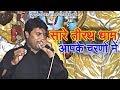 सारे तीरथ धाम आपके चरणों में // ASHOK LALI HIT BHAJAN 2017 // Guru Vandna