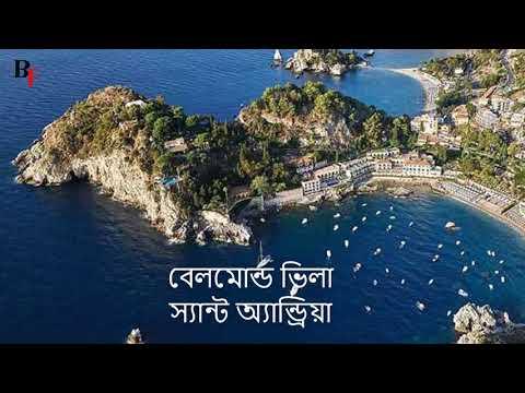 বিশ্বের-সবচেয়ে-সুন্দর-বিচ-হোটেল-/-the-most-beautiful-beach-hotel-in-the-world