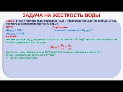 Решение задач на карбонатная жесткость воды злп примеры решения задач графическим методом