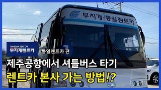 [렌트인제주]제주공항에서 셔틀버스 타고 렌트카회사 가는…