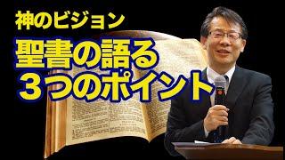 テーマ 神のビジョン -聖書の語る三大ポイント-高原剛一郎 ラジオ 聖...