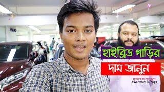 হাইব্রিড গাড়ির দাম জানুন । Hybrid Car Price In Bangladesh। Prius , Aqua , Vezel , Fielder!!!