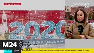 Смотреть видео Новогодний фестиваль откроется 13 декабря - Москва 24 онлайн