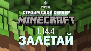 Minecraft 1.14.4/ ИГРАЕМ НА СВОЕМ СЕРВЕРЕ/готовимся к обновлению /Role-Play/Новые Эвенты