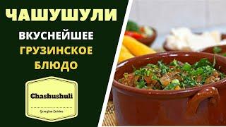 Чашушули. Вкуснейшее блюдо грузинской кухни. ГРУЗИНСКАЯ КУХНЯ . ჩაშუშული   უგემრიელესი Chashushuli