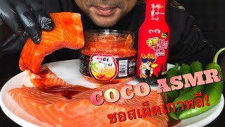 ASMR:Salmon Spicy Samyang Sauce (EATING SOUNDS)|COCO SAMUI ASMR #กินโชว์แซลม่อน