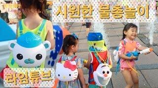 옥토넛 헬로키티 겨울왕국 너프 수퍼소커 물총 장난감 놀이 Octonauts Frozen  Hello Kitty NERF Super Soaker Gun Toys 라임튜브