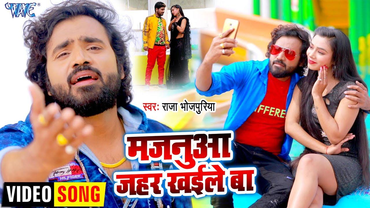 #Video - मजनुआ जहर खईले बा - #Raja Bhojpuriya का रुला देने वाला गाना   Bhojpuri Sad Song 2021