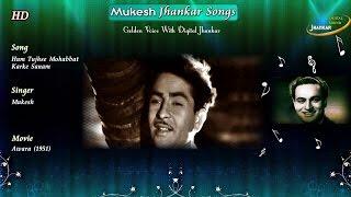 Hum Tujhse Mohabbat Karke Sanam | HQ (((Jhankar))) | Awara 1951 | Mukesh | Raj Kapoor | HD