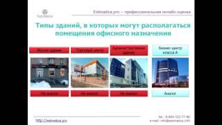 видео Корректировки при оценке офисной недвижимости сравнительным подходом