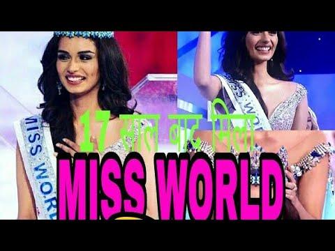 17 साल बाद मिला मिस वर्ल्ड का खिताब भारत को( जय हिन्द )