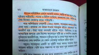 tablig-jamat is a rootless tree,it is ilyas-e-tablig.(bangla)