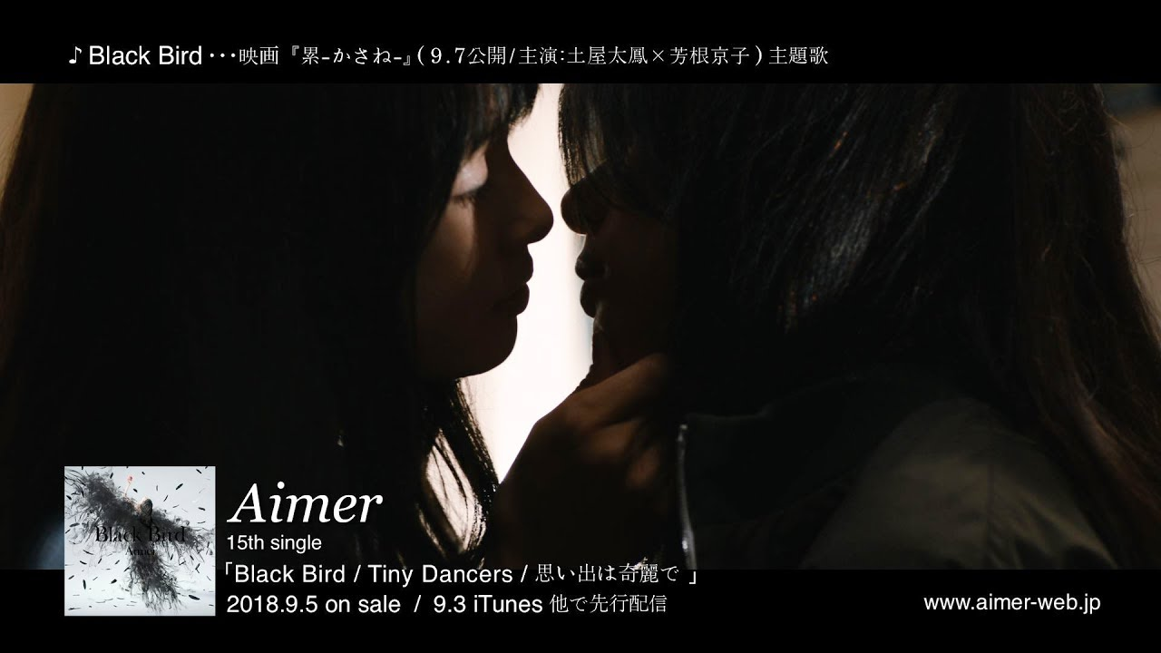 Aimer 『Black Bird』MUSIC VIDEO 映画『累-かさね-』(9月7日(金)公開・主演:土屋太鳳×芳根京子)ver.