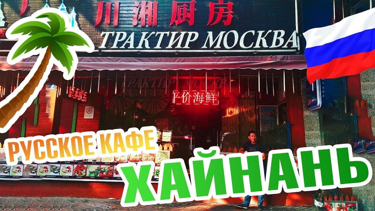 Трактир Москва, Хайнань, видео