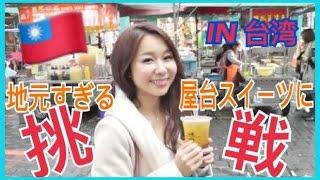 【台湾旅行】地元すぎる!スイーツ店に挑戦してみた / 中部国際空港LCCで行く台湾女子旅3 thumbnail