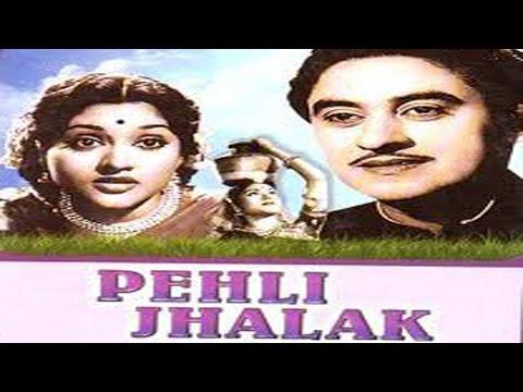 Pehli Jhalak पहली झलक (1955) | Full Hindi Movie | Kishore Kumar | Vyjayanthimala