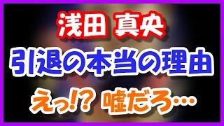 【衝撃】浅田真央引退の本当の理由・・・ 嘘だろ・・・ 引退を表明した...