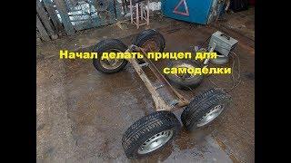 прицеп на самоделку. Ось с колесами. #1