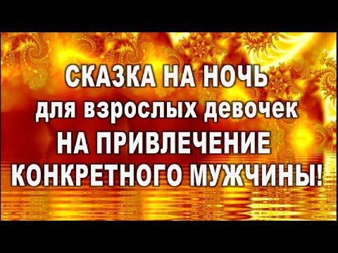ASMR Сказка на ночь для ПРИВЛЕЧЕНИЯ КОНКРЕТНОГО МУЖЧИНЫ!!!//эзотерика//медитации//аффирмации