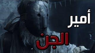 قصص جن : امير الجن !!! (واقعيه)