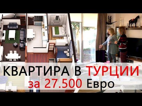 2-х комнатная квартира в Анталии за 27 500  €  🏠 Обзор квартиры и отзыв клиента Tolerance-Homes